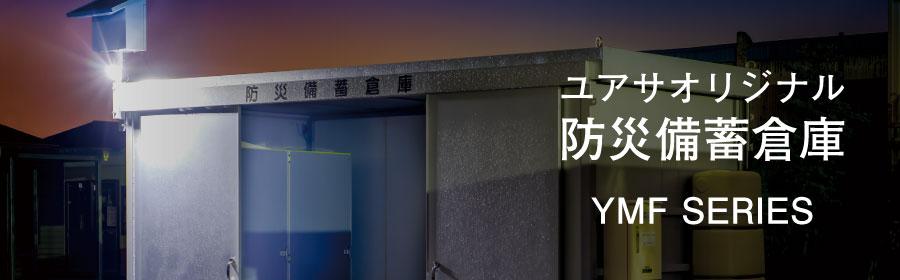 防災備蓄倉庫YMFシリーズ